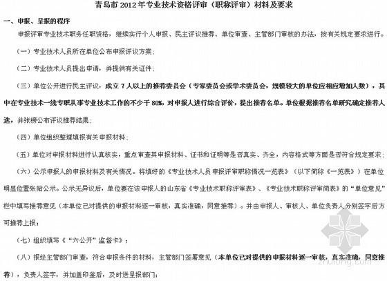 [青岛]专业技术资格评审(职称评审)材料及要求(2012)
