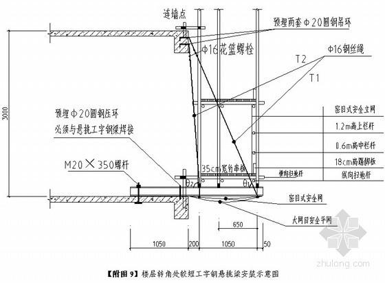 [福建]工字钢悬挑钢管脚手架施工方案(附示意图)