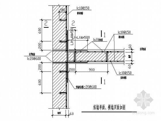 砖混结构抗震加固纵墙单面、横墙双面加固节点详图