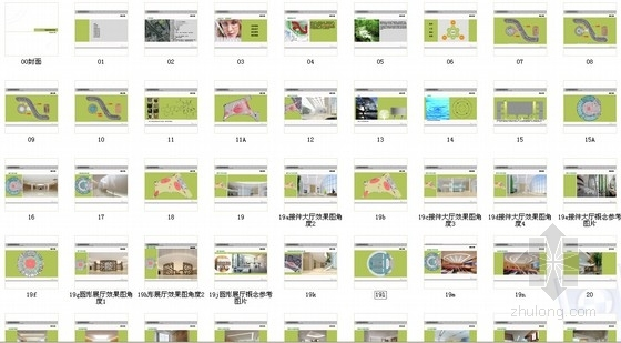 [北京]药品监督管理部门现代高档综合楼室内设计方案资料图纸总缩略图