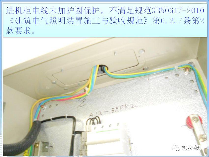 机电安装监理质量控制要点,从原材料进场到调试验收全过程!_102