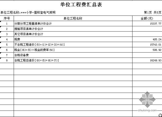 深圳某小学安装工程投标报价书(2005-12)