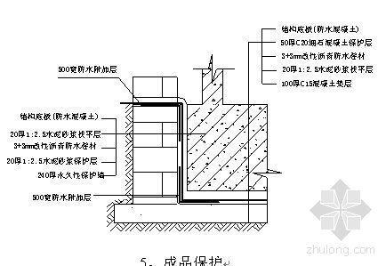 北京市某工程地下室基础防水施工方案(采用SBS改性沥青卷材)