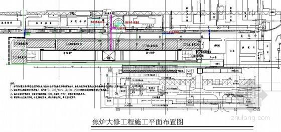[安徽]焦炉大修工程施工组织设计