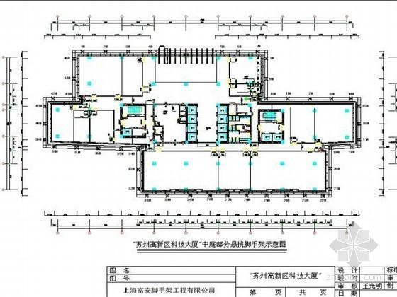 [江苏]超高层框剪结构办公楼电动整体升降脚手架施工方案