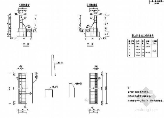 双孔拱桥桥上防撞墙一般构造节点详图设计