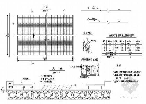 10米简支空心板桥面铺装钢筋布置节点详图设计