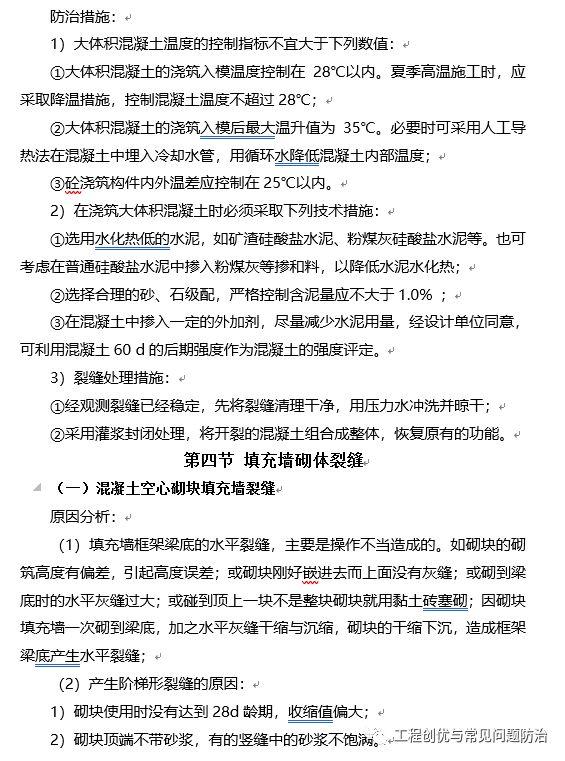 建筑工程质量通病防治手册(图文并茂word版)!_82