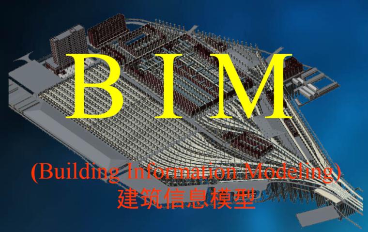 [成都]绿地中心BIM应用实践-基于BIM技术的全过程协同与管理_1