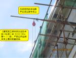 建设工程施工作业现场安全隐患合集附带标准规范PPT(136页)
