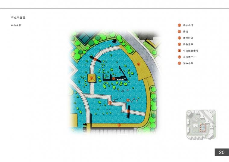 君子园景观设计_19
