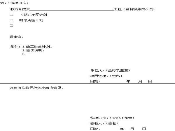 水利工程施工常用表格word版(共55页)