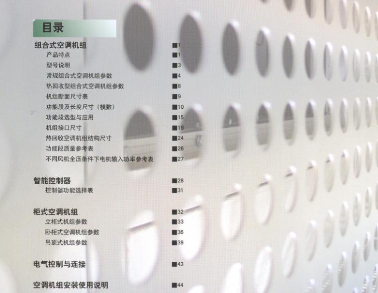 空调机组产品样本