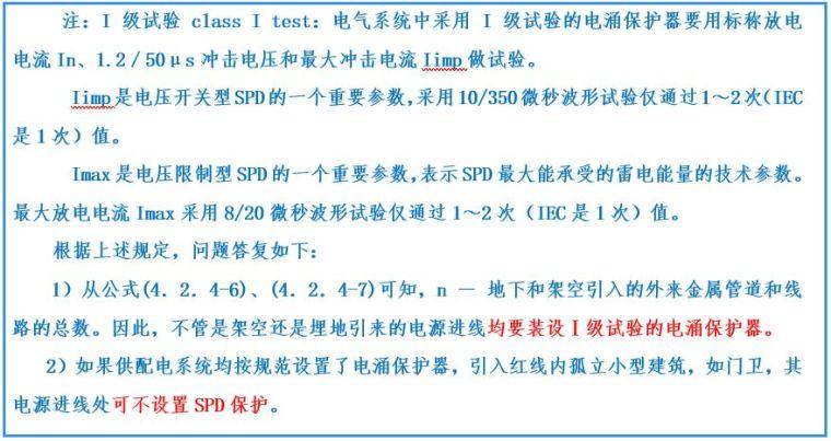 160问解析之电气照明、防雷、接地(建筑电气专业疑难问题)_21