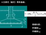 混凝土及钢筋混凝土工程工程量计算
