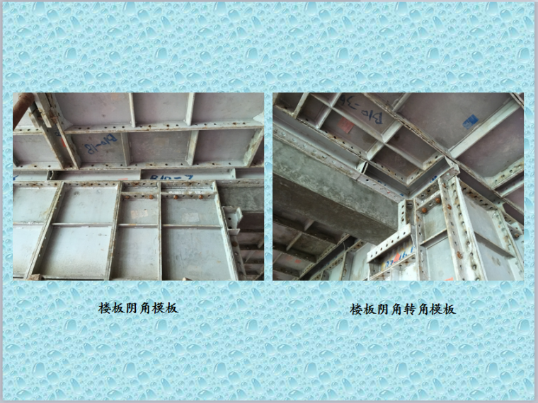 铝模施工工艺PPT介绍(80页,图文详细)