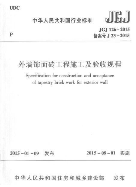 JGJ 126-2015 外墙饰面砖工程施工及验收规程