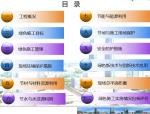 昆明西山万达广场项目绿色施工科技示范工程汇报(共80页)