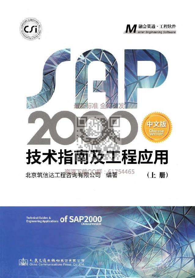 SAP2000中文版技术指南及工程应用(上册)2018年版_1