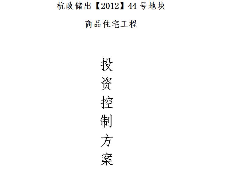 [房建]浙江商品住宅项目投资控制监理细则