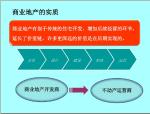 商业地产二、三线城市开发策略及案例解读(114页,图文并茂)