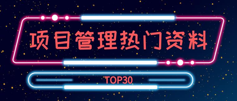 项目管理热门资料分享TOP30(3月-5月)