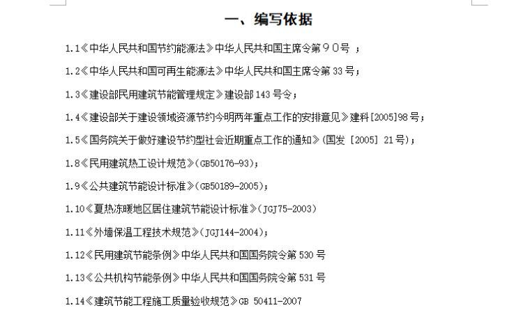 【建筑节能】工程监理细则范本(共35页)_6