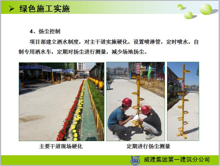 绿色施工策划、实施及支持性资料收集整理PPT讲义
