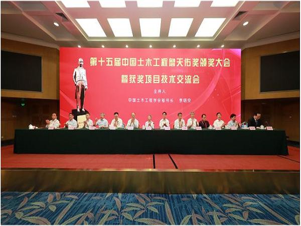 第十五届中国土木工程詹天佑奖颁奖!30项工程获此殊荣!_1