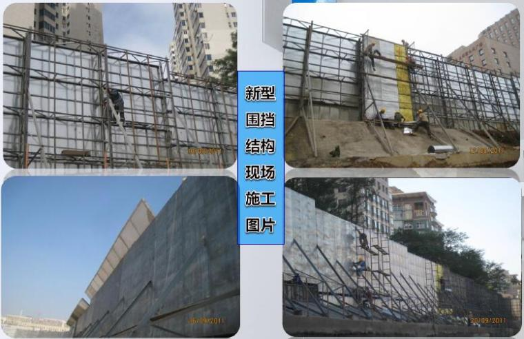 [QC成果]新型绿色工地围挡结构设计创新(51页)