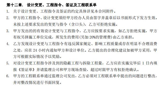广州市万科施工总承包合同_2