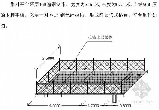 [四川]高层商业住宅施工组织设计(创天府杯)