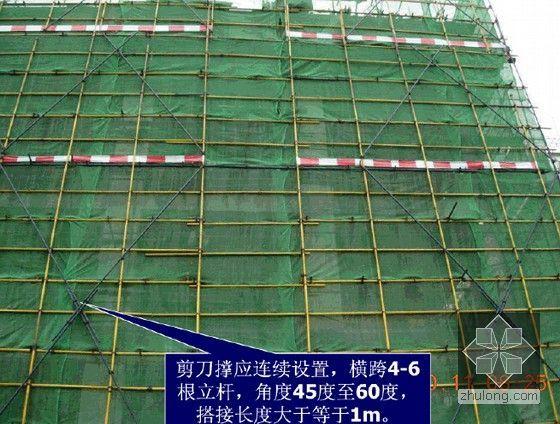 [重庆]建筑工程槽钢悬挑外脚手架搭设施工工艺(附图丰富)-剪力撑设置