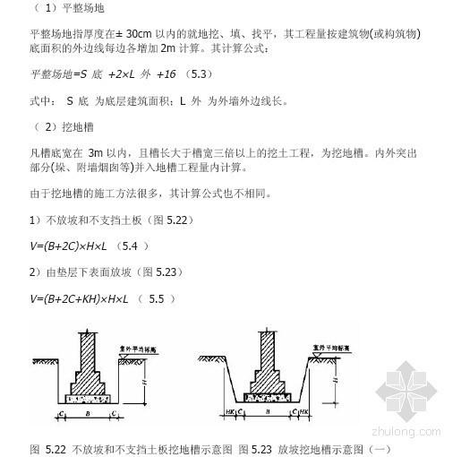 土建工程量计算实操讲义(图文计算40页)