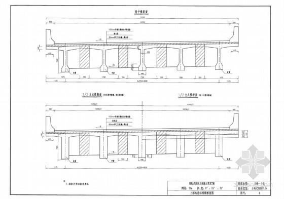分离式路基23m宽20m简支T梁通用设计图(60余张)