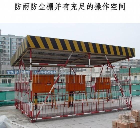 施工现场临时用电安全技术图解(中建)
