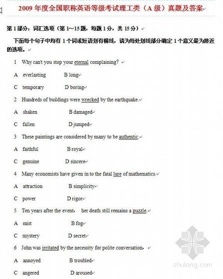 2009年全国职称英语理工类考试真题及答案详解