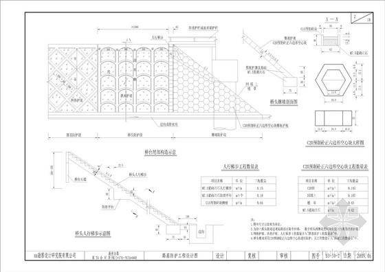 山区高速公路路基防护工程CAD设计图汇总(18张)