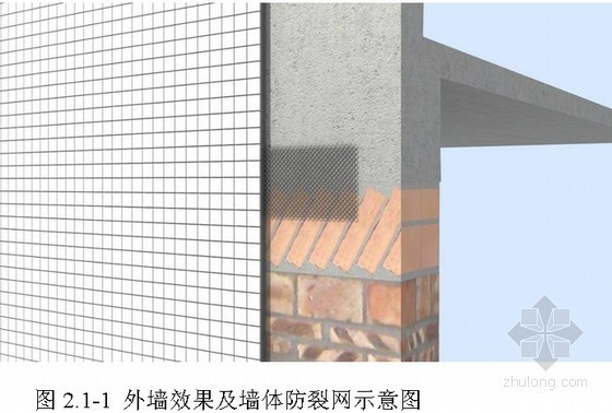 变电站工程墙体及抹灰工程施工工艺标准