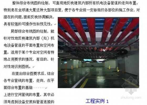 [广东]现代化综合大厦机电施工组织设计(争创鲁班奖、含工程实例图)