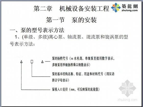 广西安装工程造价员考前培训(机械设备安装)