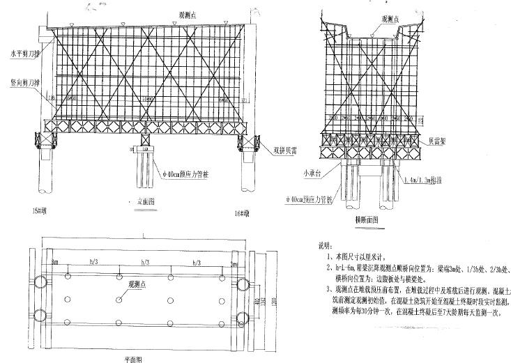 互通立交工程施工方案全套35篇(路基路面桩基,现浇箱梁便桥高支模)_3