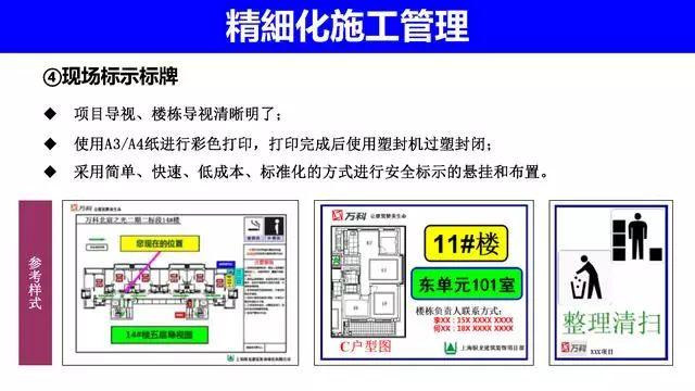 精细化施工管理在万科的应用,安全质量施工过程管理!_12