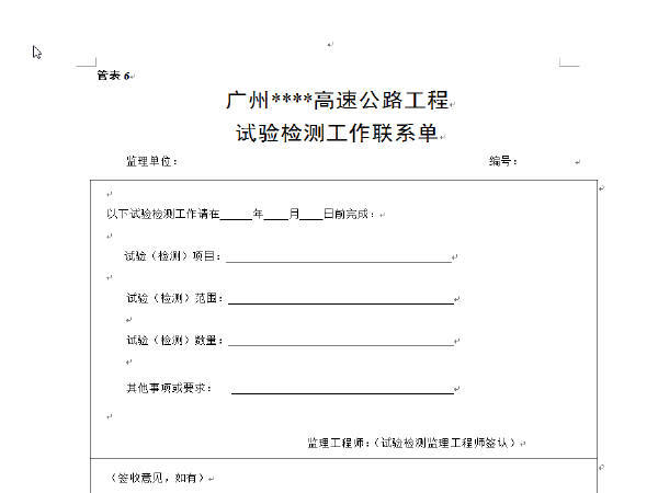 管表6试验检测工作联系单(模板)