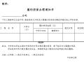 [成都]兴城公司合同管理工作流程及办法(共89页)