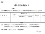 【成都】兴城公司合同管理工作流程及办法(共89页)