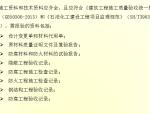 【全国】钢结构施工监理质量控制要点(共78页)