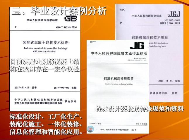 四川大学土木工程本科毕业设计案例分析-傅昶彬_7