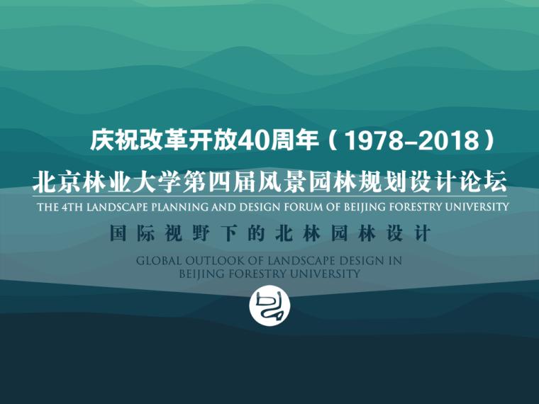 北林第四届风景园林规划设计论坛