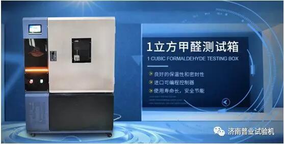 GDS-P801恒温恒湿甲醛检测气候箱1立方米